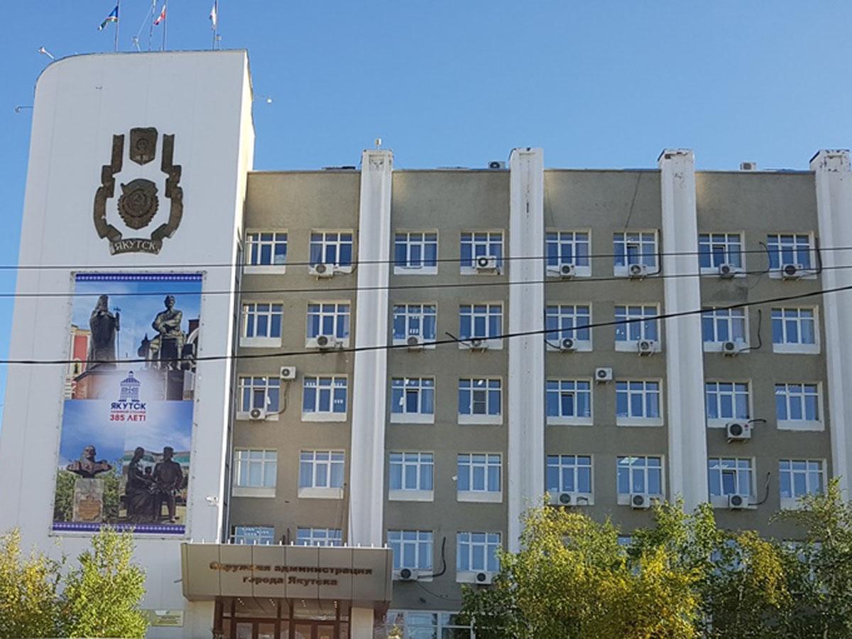 Мэр Якутска о продаже здания мэрии