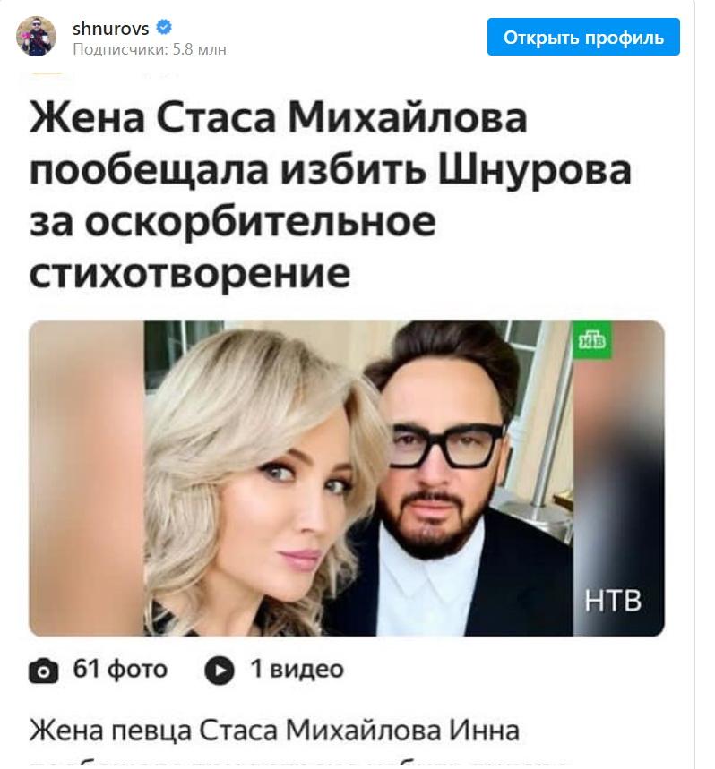 Шнуров-Михайлов
