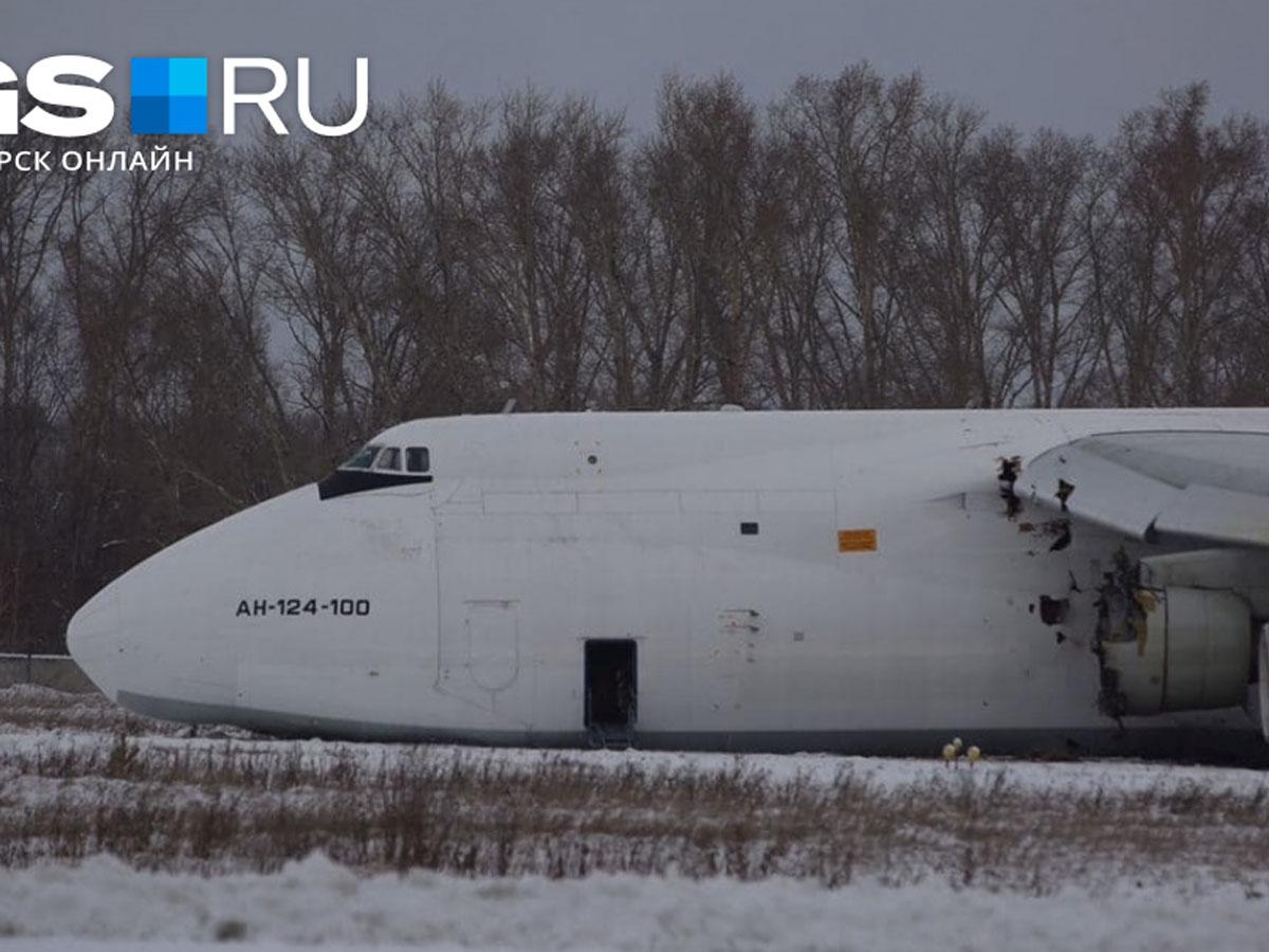 Момент аварийной посадки Ан-124 в Новосибирске