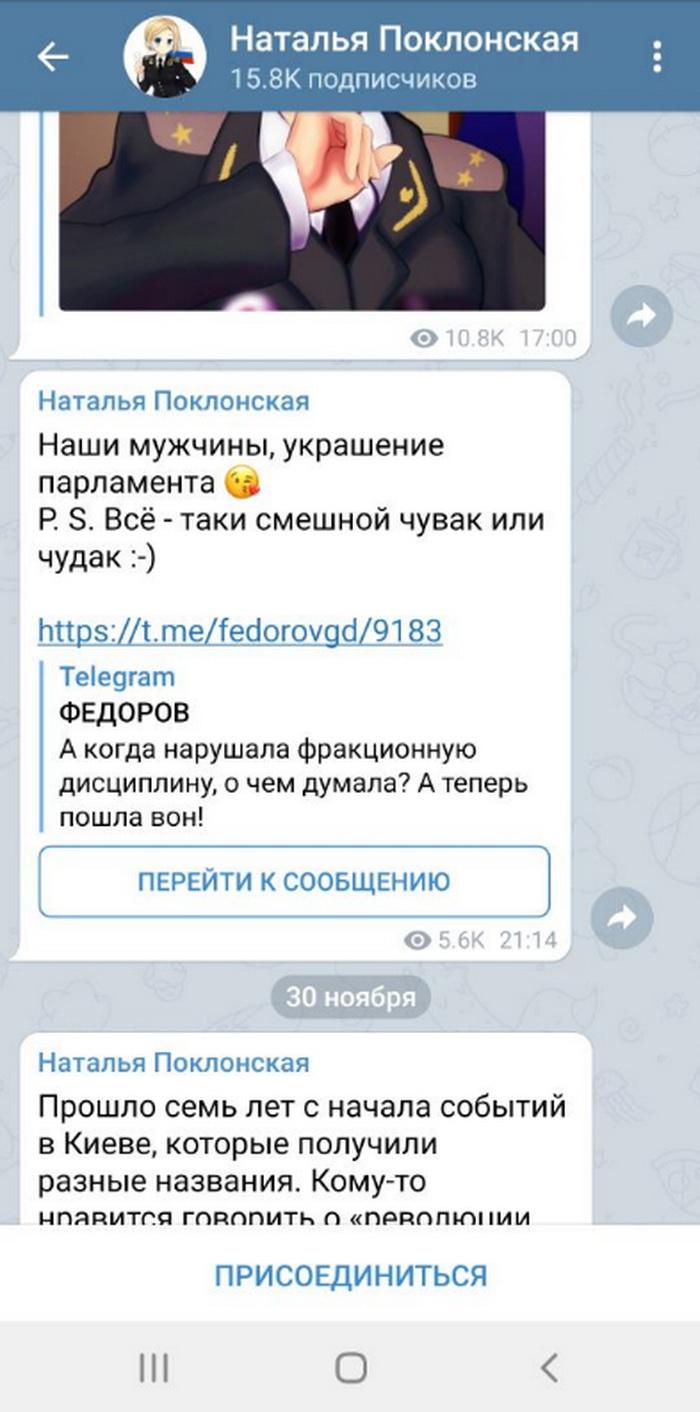 Поклонская ответила Федорову