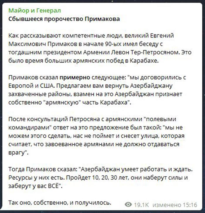 Пророчество Евгения Примакова о Нагорном Карабахе