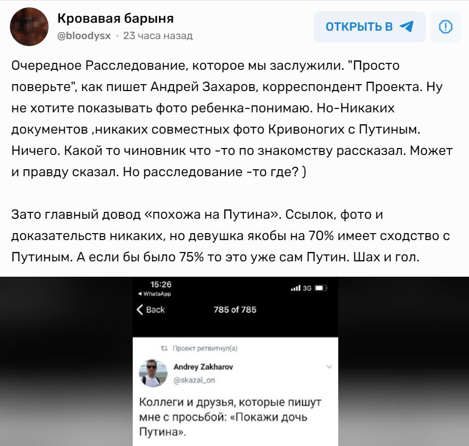 """Собчак и """"третья дочь"""" Путина"""