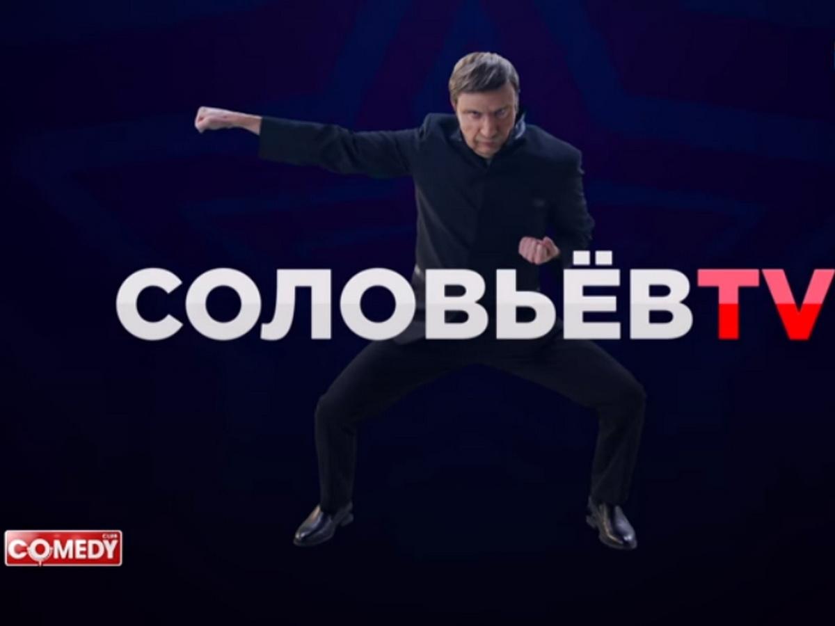 Соловьев-ТВ в Comedy Club