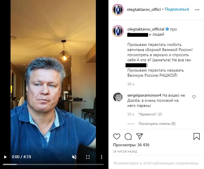 Олег Тактаров поддержал Дзюбу