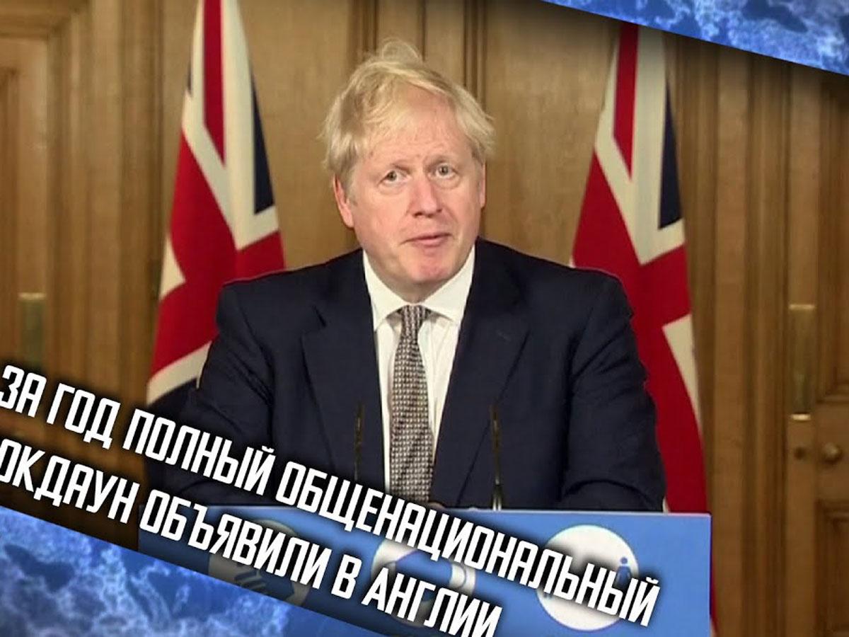 В Великобритании месячный локдаун