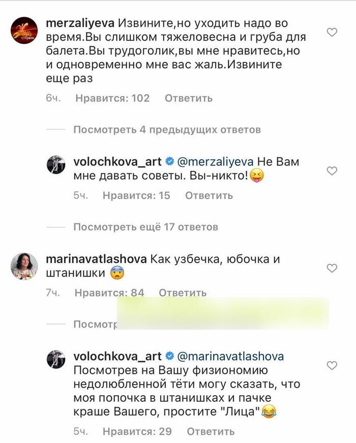 Волочкова поссорилась с поклонниками