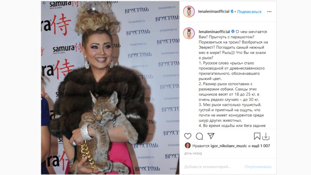 «Нафталиновая тетка»: Лена Миро раскритиковала Бородину за норковую шубу