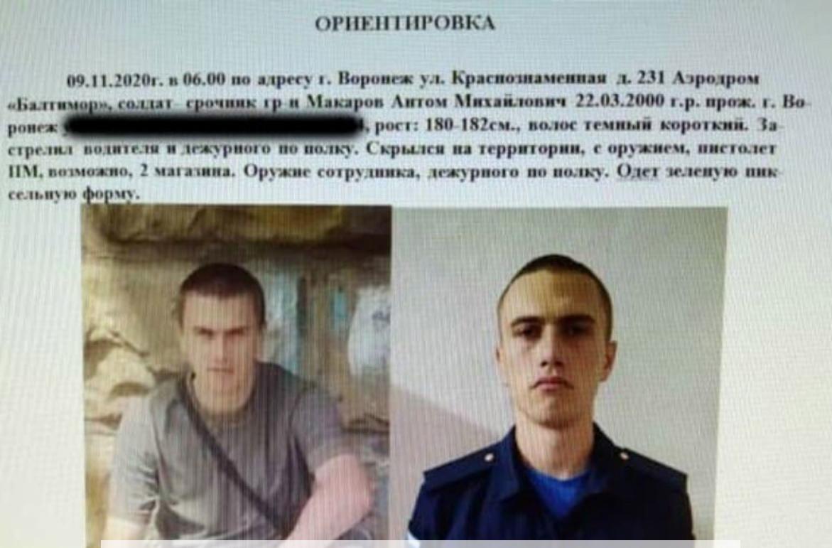 Солдат расстрелял сослуживцев в Воронеже