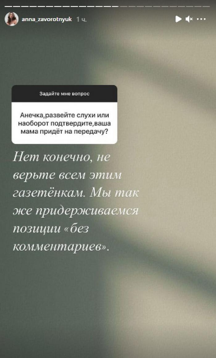 Дочь Заворотнюк прокомментировала сообщения о съемках матери на телевидении
