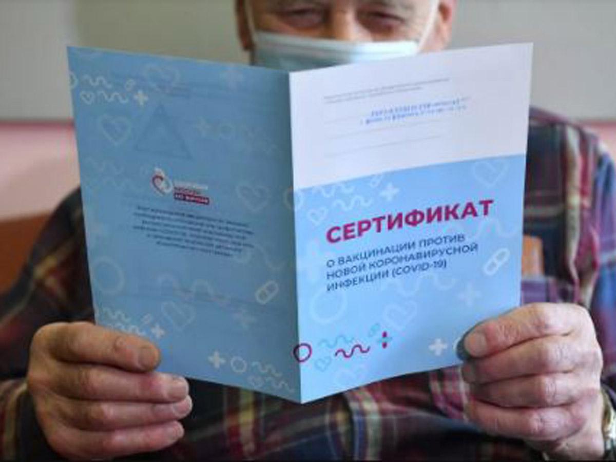 РФПИ заявил о введении вакцинных паспортов в 2021 году