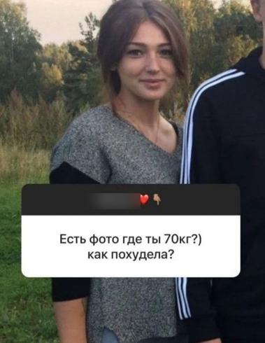 Настя Ивлеева показала свое фото с максимальным весом