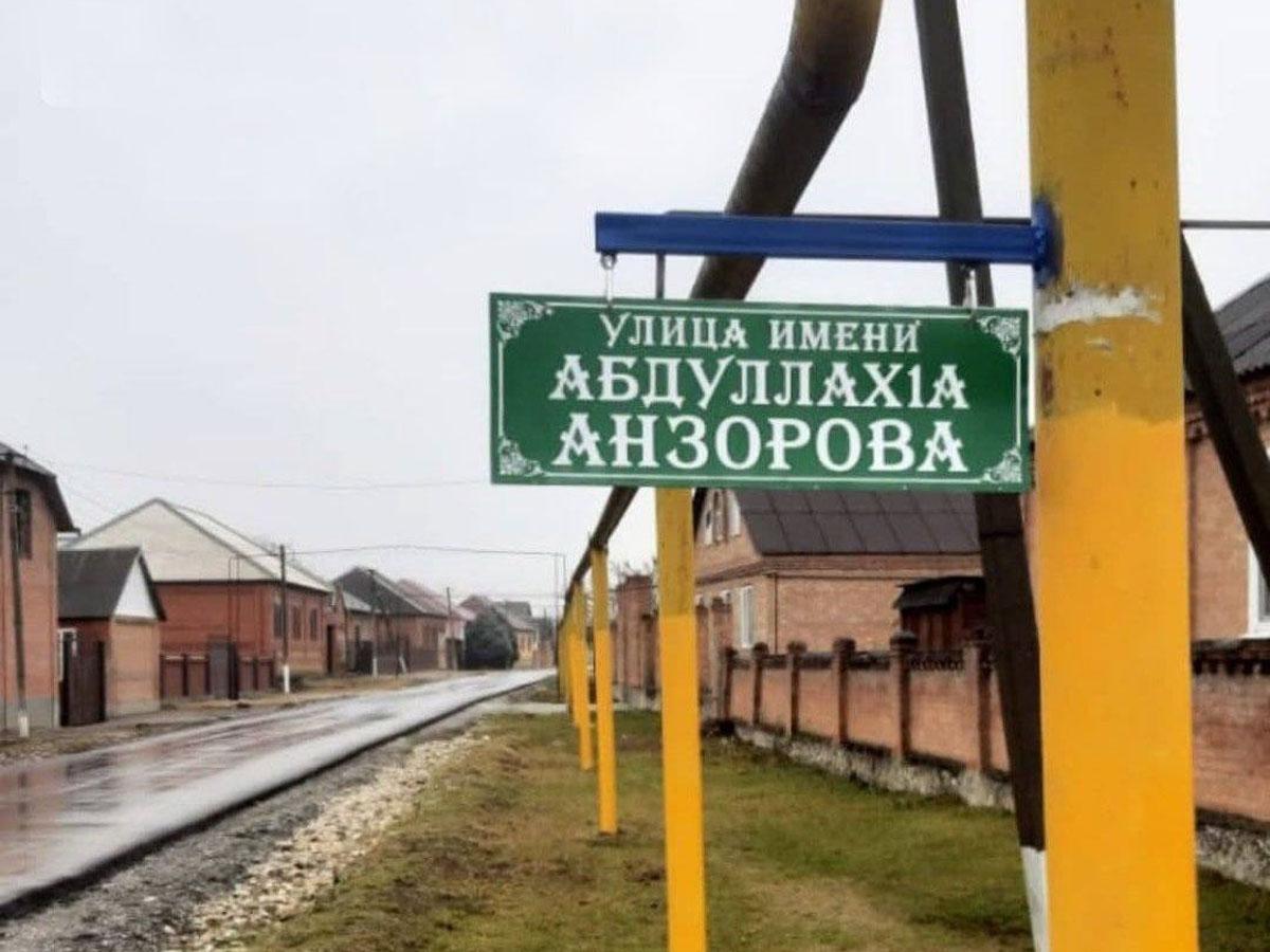 В Чечне улица в честь террориста