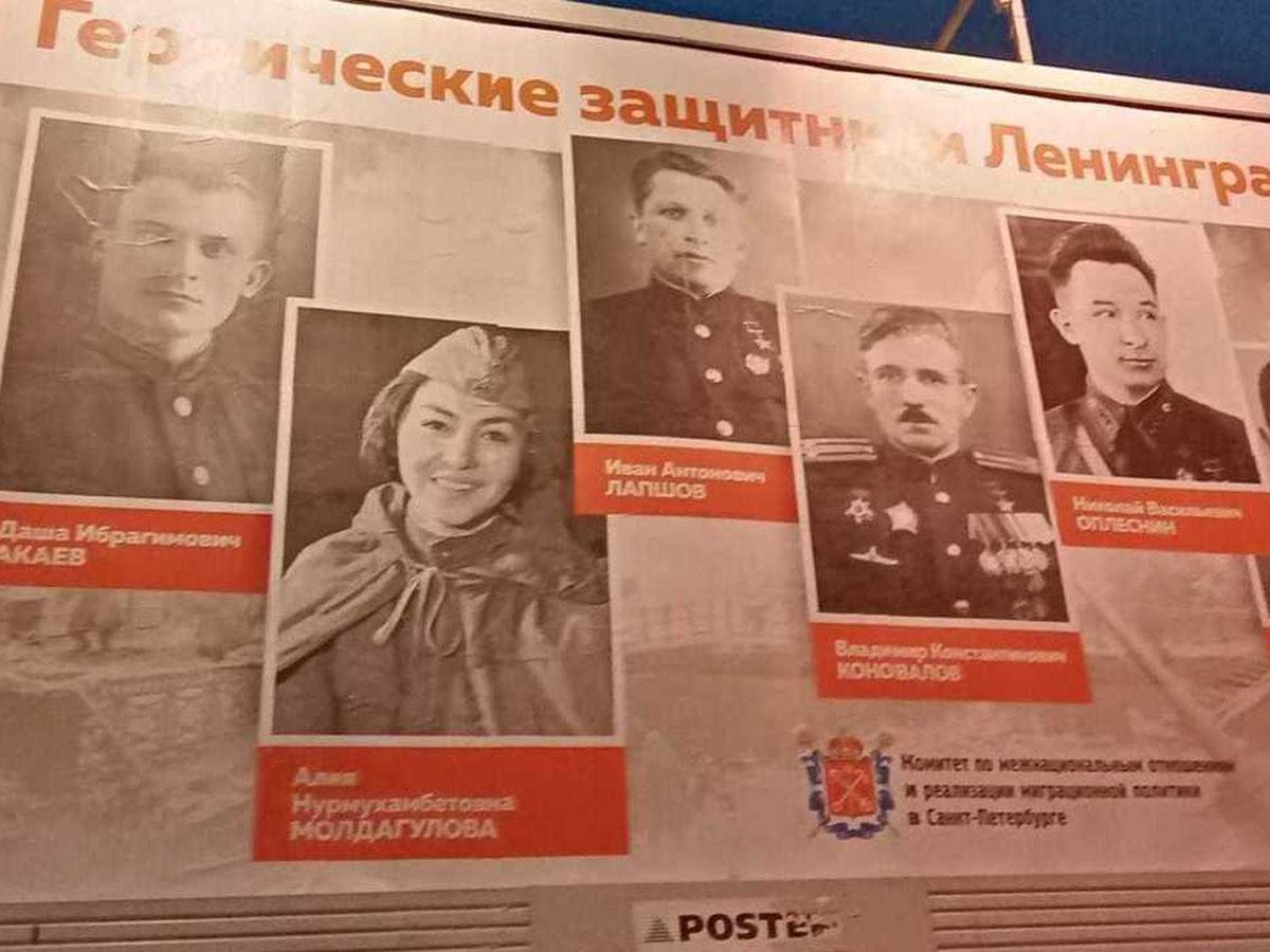 В Петербурге вместо Героя СССР напечатали фото актрисы