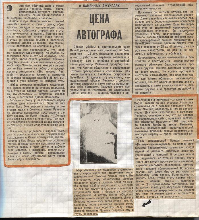 Убийство Джона Леннона