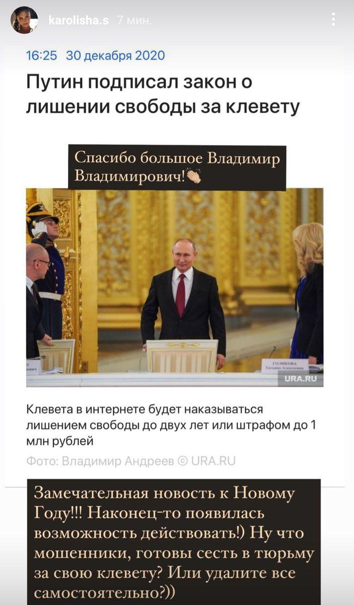 Гимнастка Севастьянова поблагодарила Путина за закон о лишении свободы за клевету
