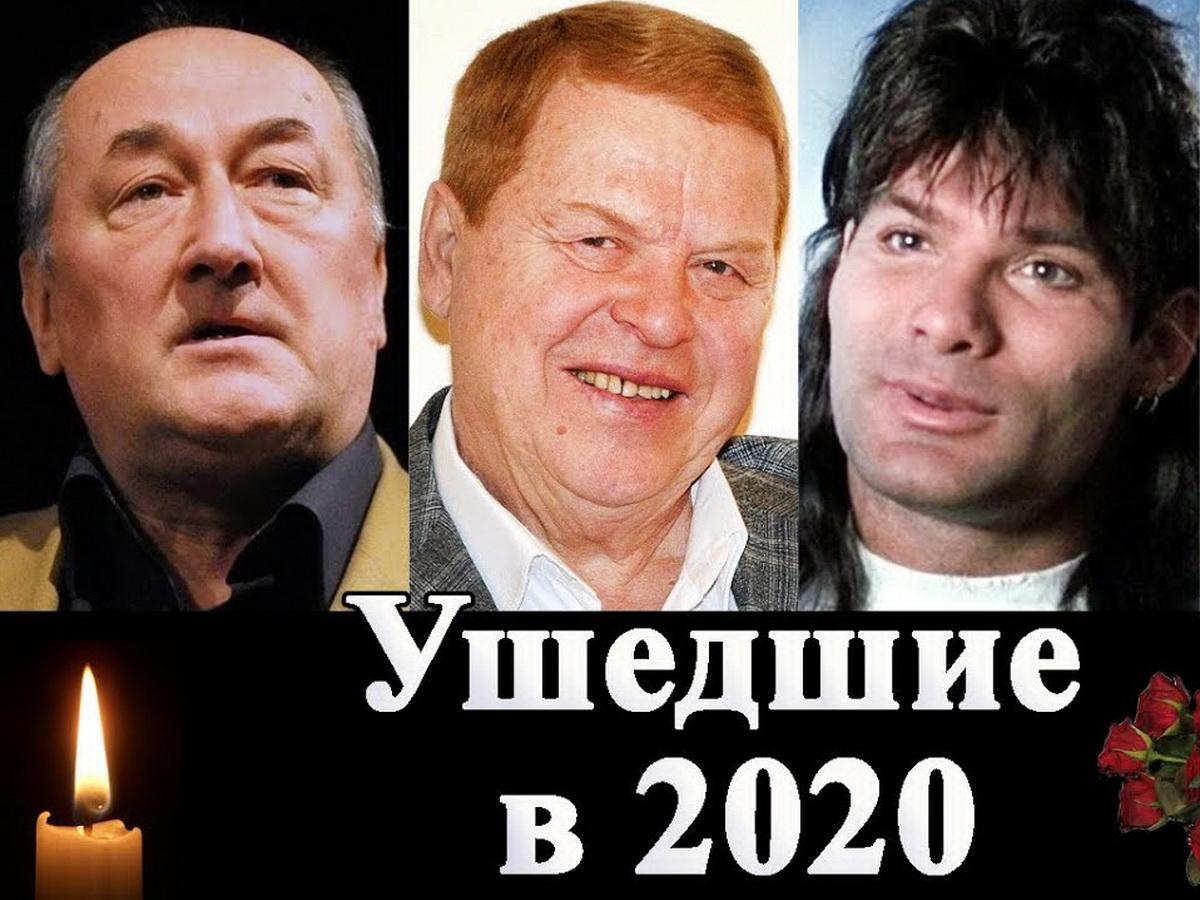 Звезды, которые ушли в 2020 году
