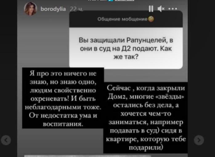 «От недостатка ума»: Ксения Бородина осудила звезд «Дома-2», собирающихся в суд