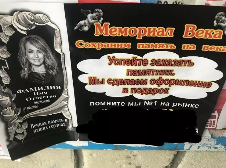 Пензенские ритуальщики использовали для рекламы фотографии Жанны Фриске