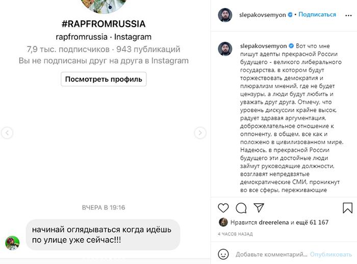 Ответ Слепакова