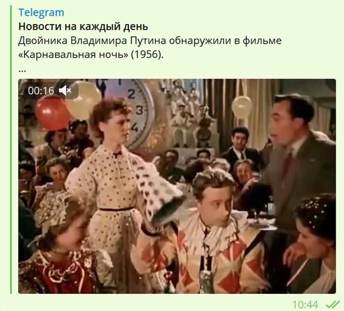 """Путин и двойник из """"Карнавальной ночи"""""""