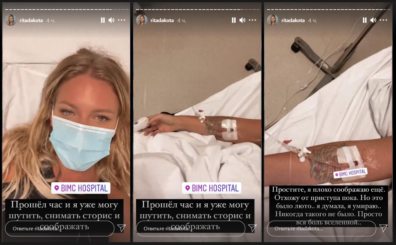 """Люто скрутило"": Рита Дакота попала в больницу на Бали"