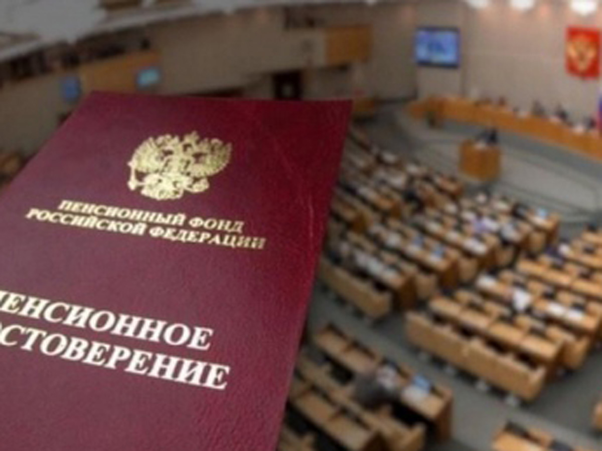В Госдуму внесен законопроект об индексации всех пенсий
