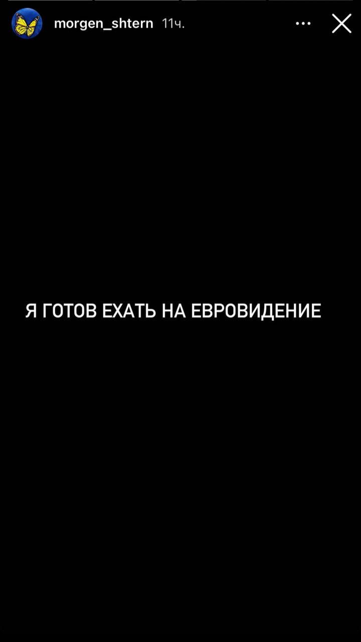 «Я готов»: Моргенштерн решил представлять Россию на «Евровидении»