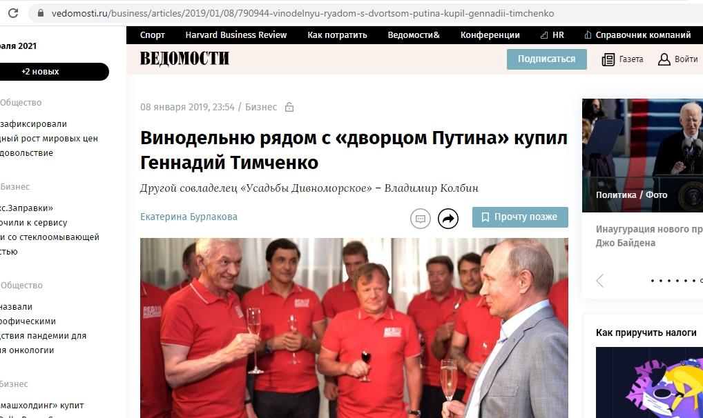 Дмитрий Губерниев рассказал о подарке Алины Кабаевой из Геленджика