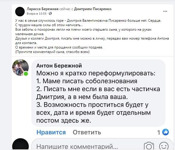 «Пролежал трое суток»: в Москве найден мертвым актер Дмитрий Писаренко