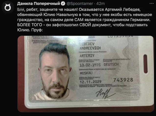 «Медуза, прокомментируй!»: дизайнера Артемия Лебедева высмеяли за фейк с немецким гражданством у Навальной