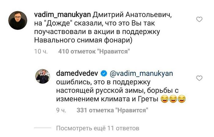 Комментарий Медведева