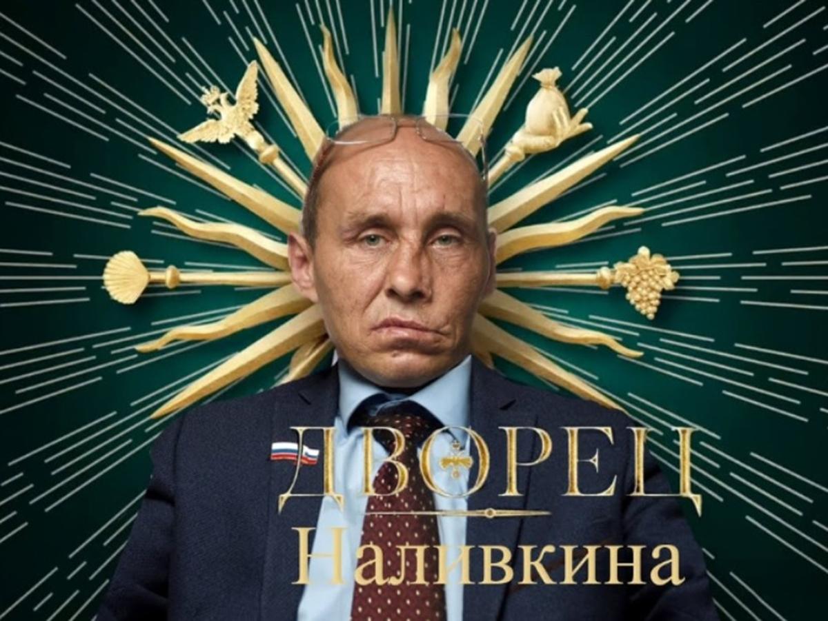 Дворец Виталия Наливкина