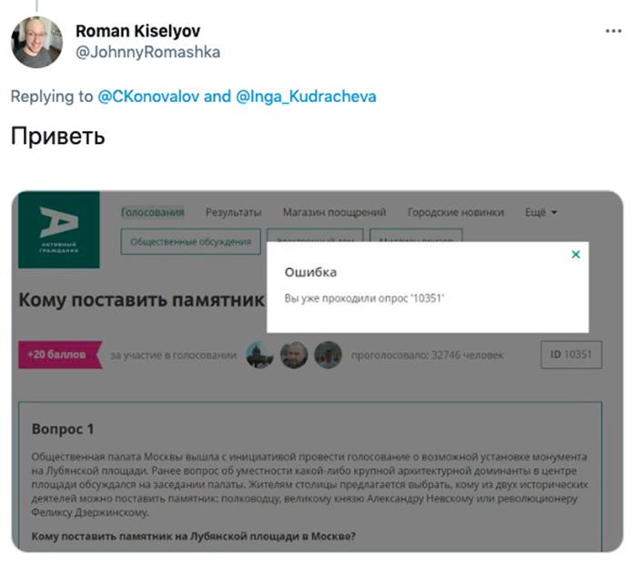 Дзержинский против Невского: стали известны первые итоги голосования за памятник на Лубянке (ФОТО)