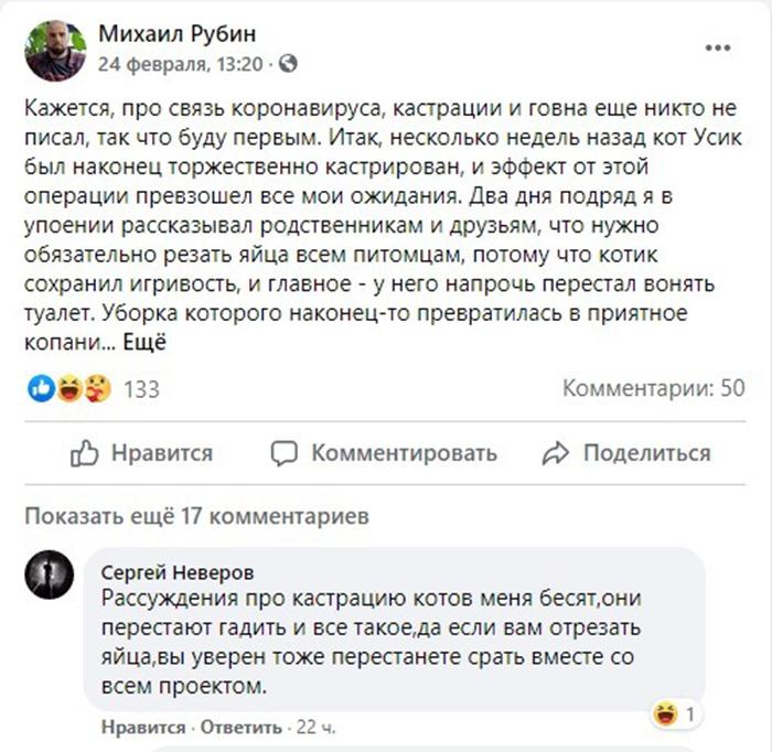Комментарий Неверов