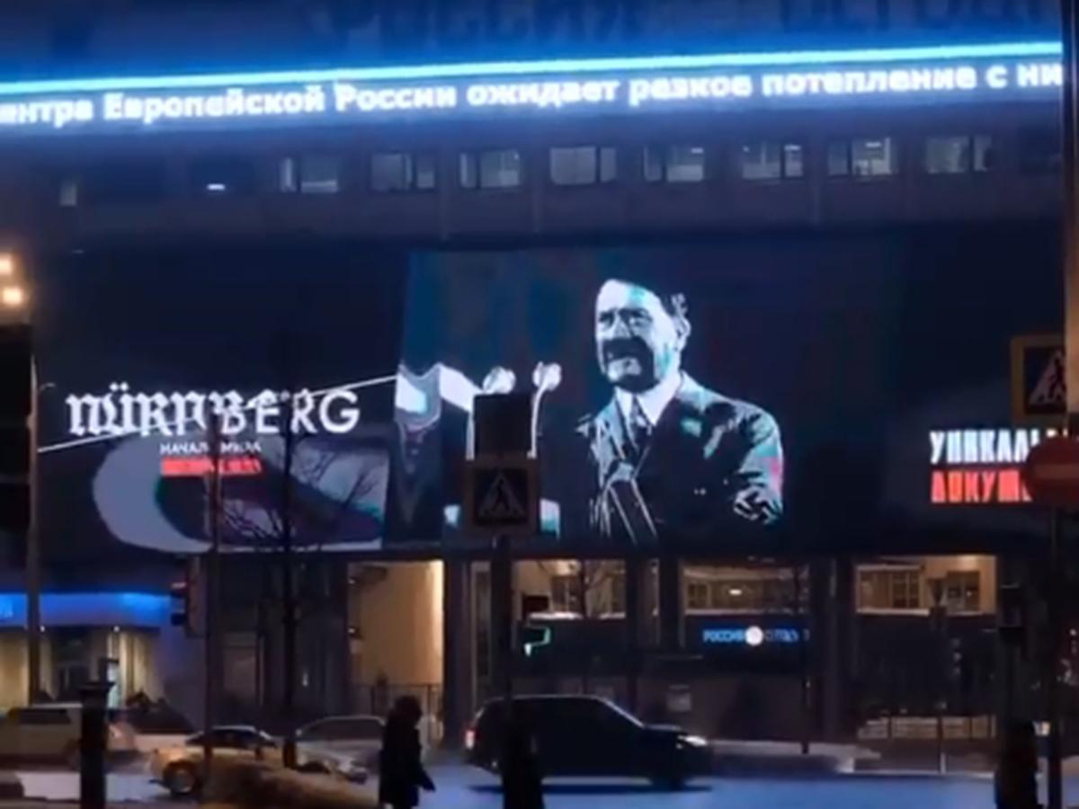 RT Гитлер