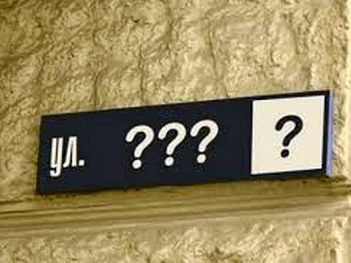 Чиновница потеряла работу, переименовав несколько улиц в честь родственников