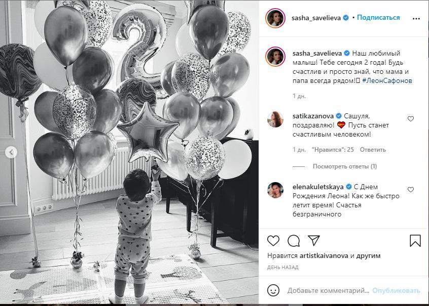 Саша Савельева показала фото сына в день его рождения
