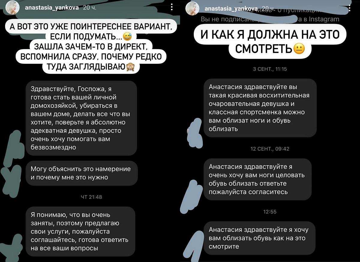 Русский секс-символ ММА Анастасия Янькова показала странные предложения от фолловеров