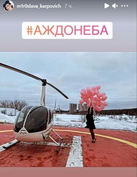«Как в кино»: Мирослава Карпович показала подарок на 35-летие от Прилучного