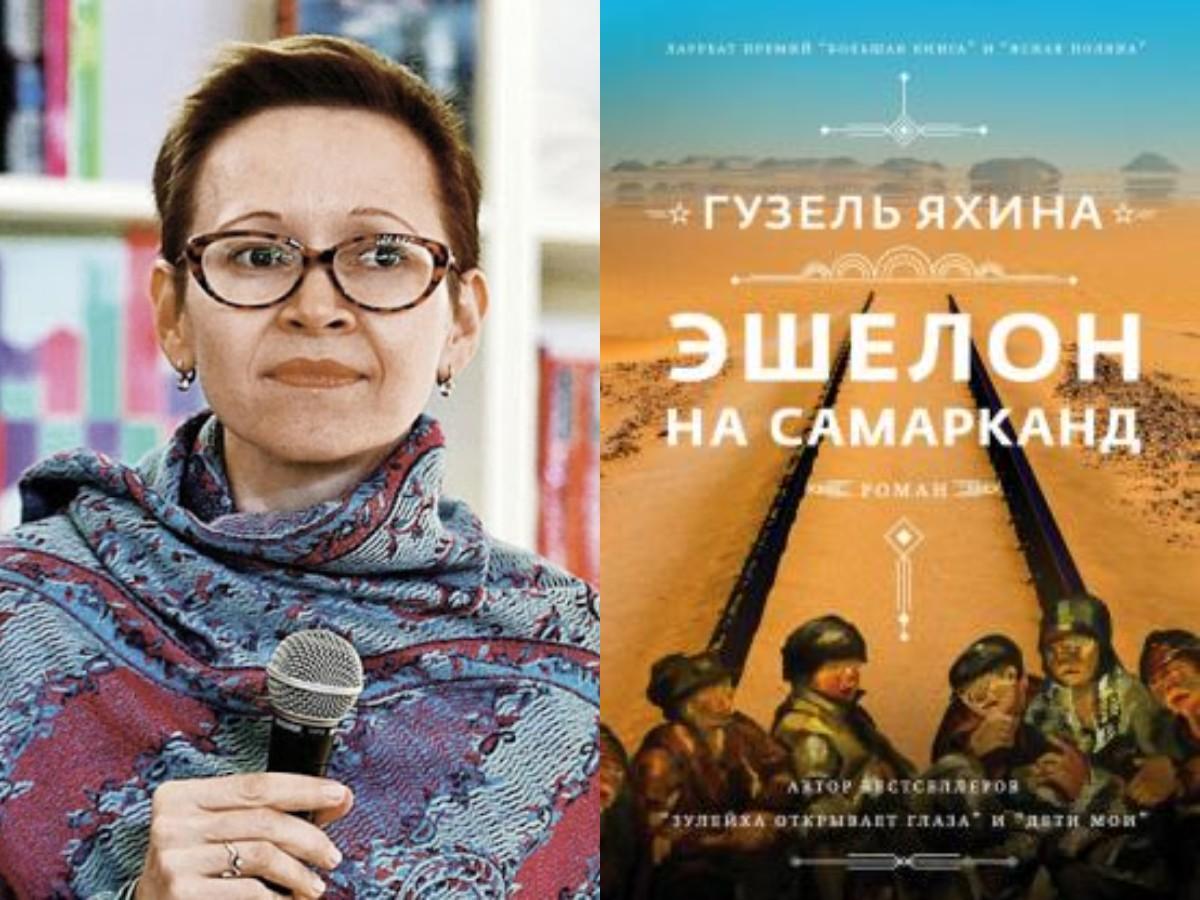 Гузель Яхину обвинили в плагиате спустя день после выхода новой книги
