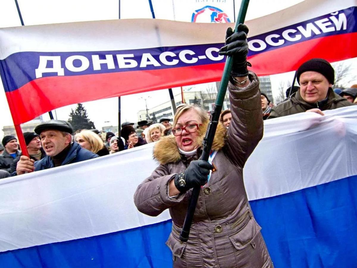 Россия Донбасс