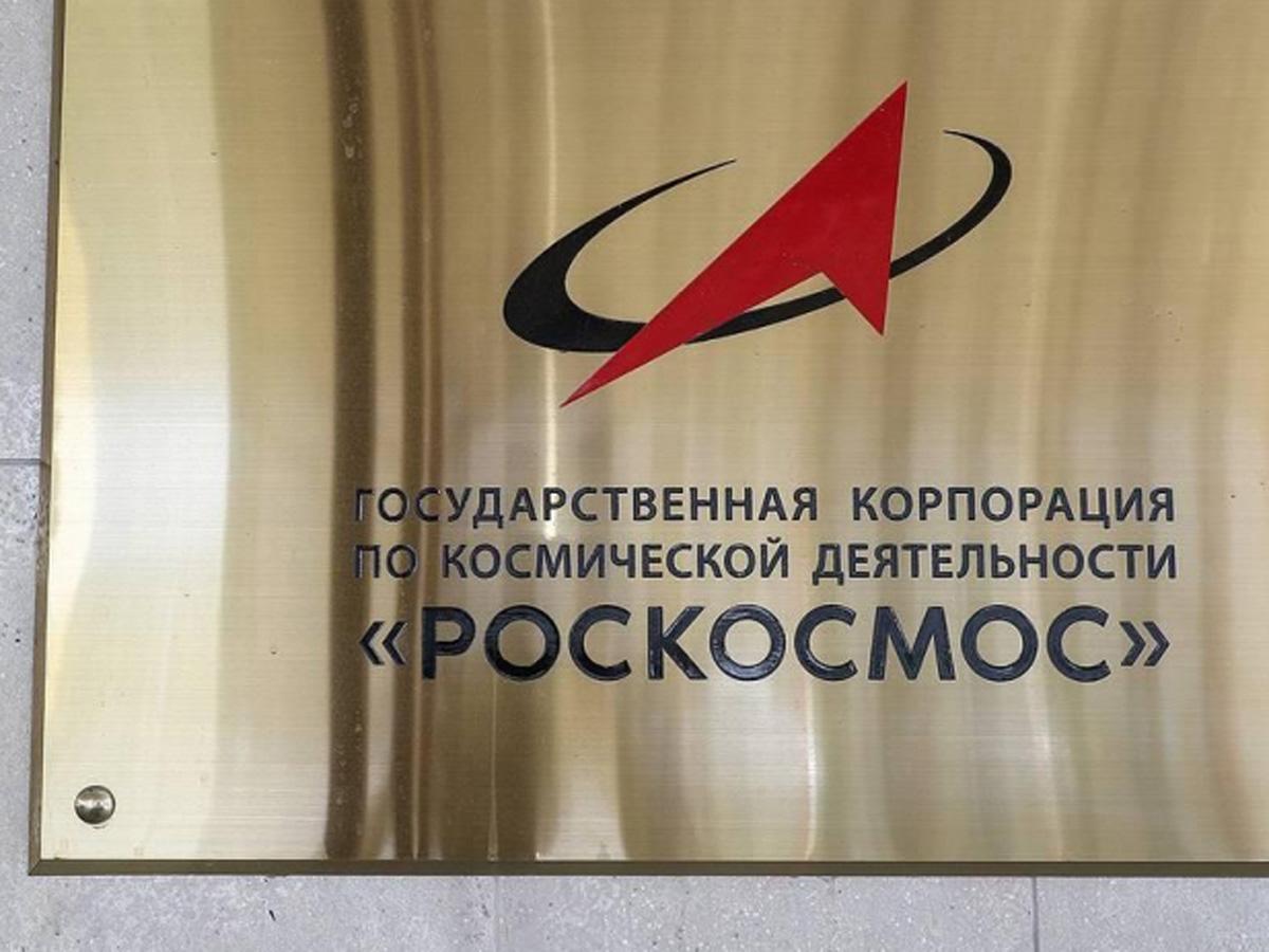 В Роскосмосе нарушения на 30 млрд рублей