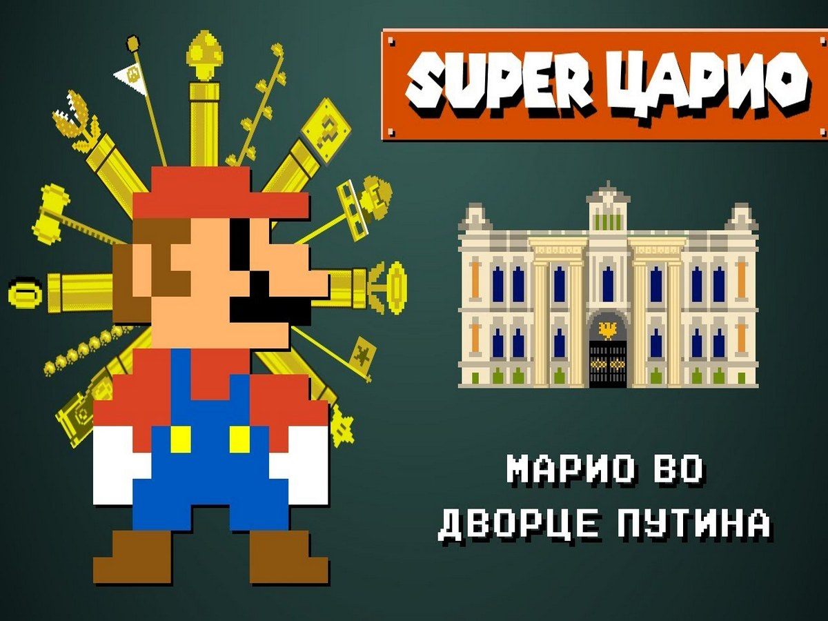 Путешествие Супер Марио по