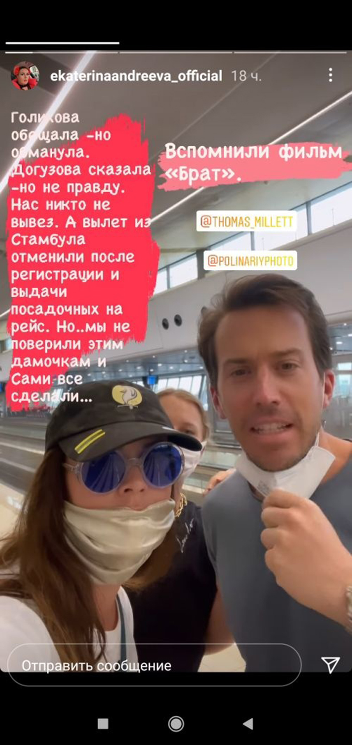 Екатерина Андреева Стамбул