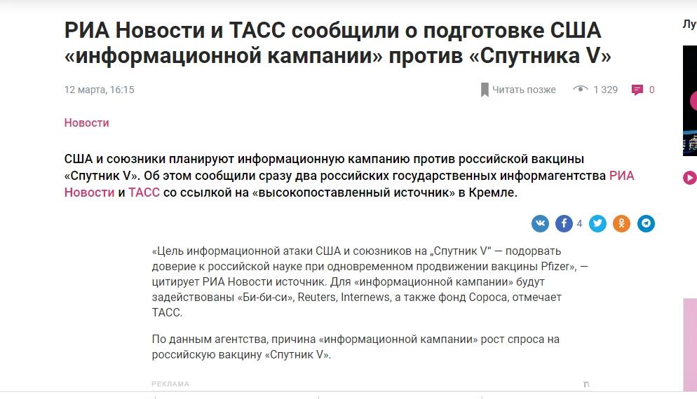 СМИ: четыре человека в России скончались после вакцинации «Спутником V»
