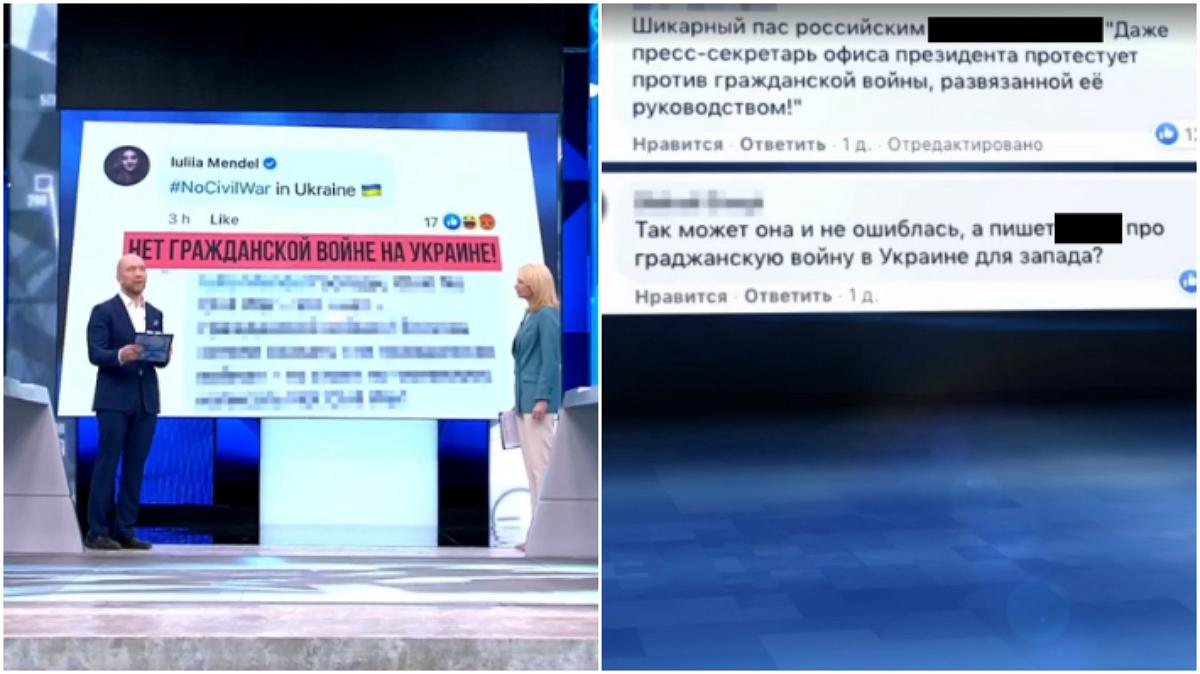 """Редакторы Первого канала ошарашили ведущих и гостей """"Время покажет"""", показав нецензурное слово на экране (ФОТО)"""