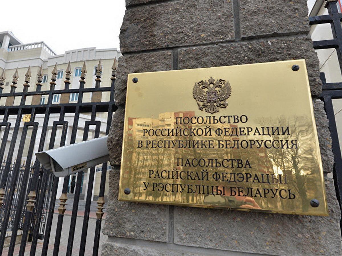МИД РФ в Беларуси