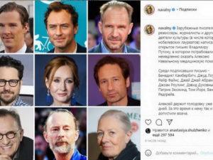 Звезды за Навального