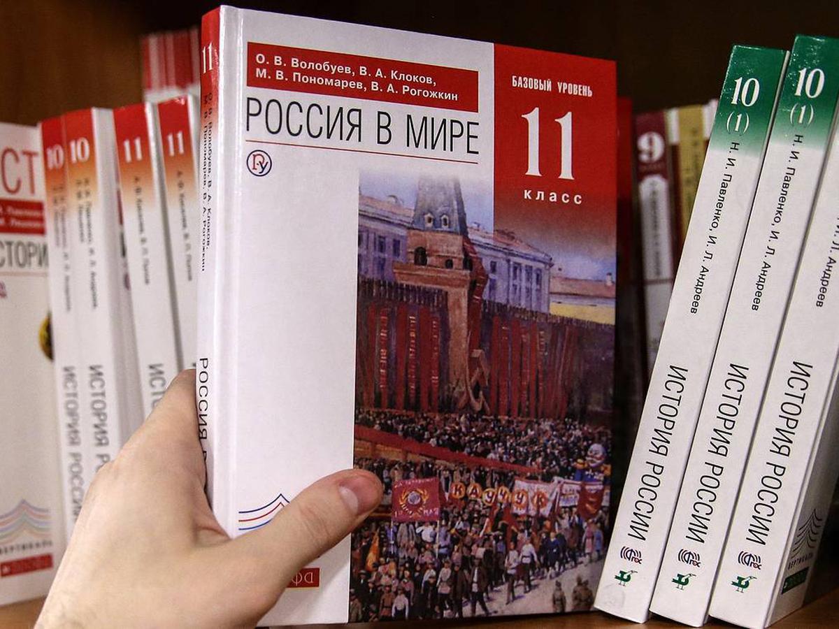 Путинский учебник с искажением истории