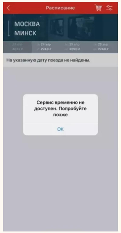 Сбой приложение РЖД